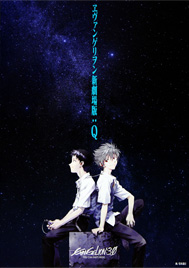 EVANGELION:3.0 YOU CAN (NOT) REDO.