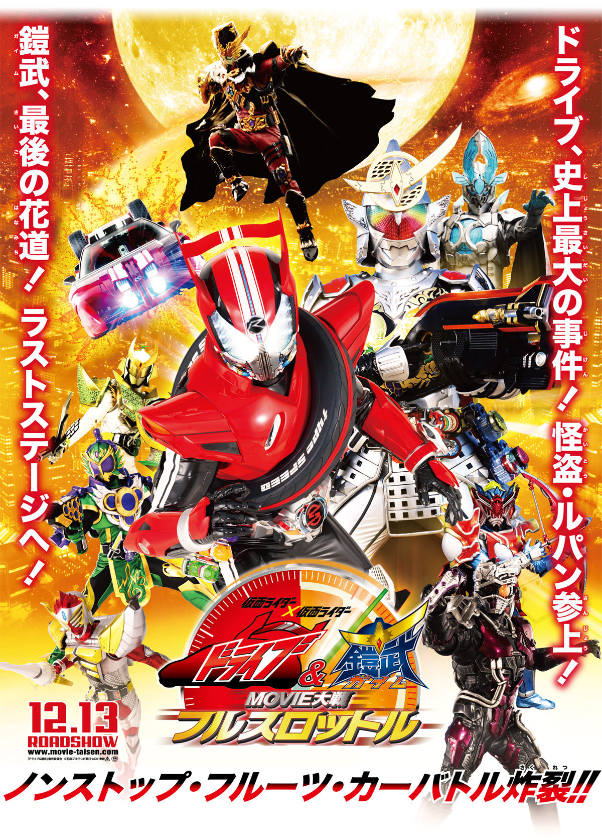 MASKED RIDER DRIVE and GAIMU